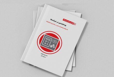 چهارمین کتاب آکادمی مالی با عنوان بودجه بندی در شرکت ها، منتشر شد