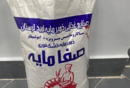 شرکت خمیرمایه پس از ۱۳ سال تعطیلی مجدد موفق به تولید محصول شد