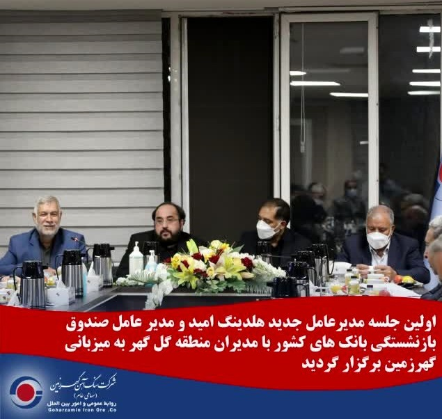اولین جلسه مدیرعامل شرکت گروه مدیریت سرمایه گذاری امید با مدیران منطقه گل گهر برگزار شد