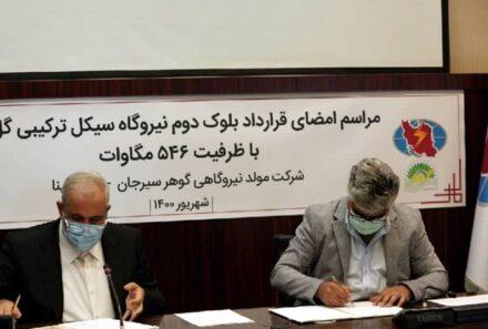 قرارداد بلوک دوم نیروگاه سیکل ترکیبی گلگهر با بهرهگیری از توربینهای گازی و بخار ساخت کارخانجات گروه مپنا امضا شد